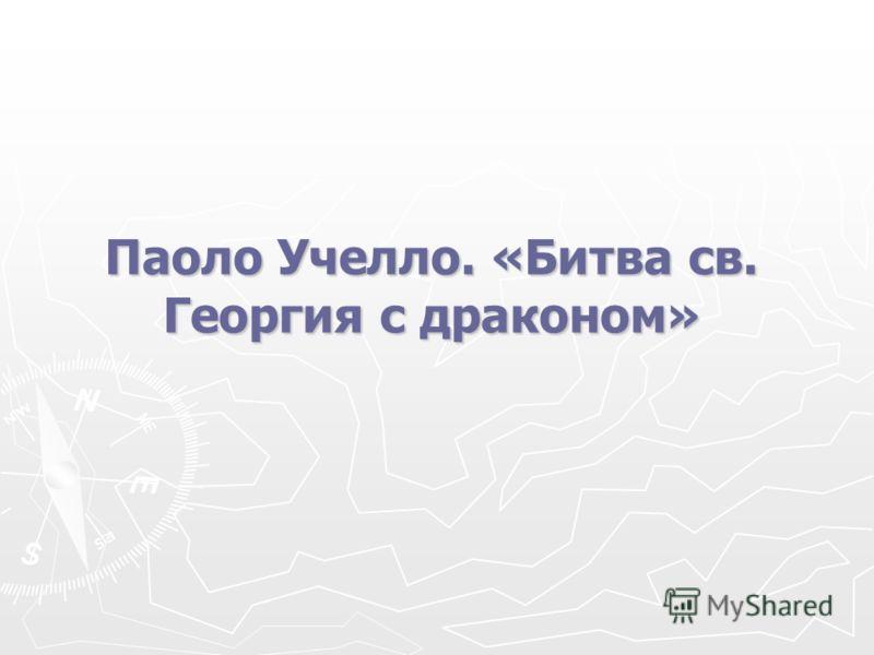 Паоло Учелло. «Битва св. Георгия с драконом»