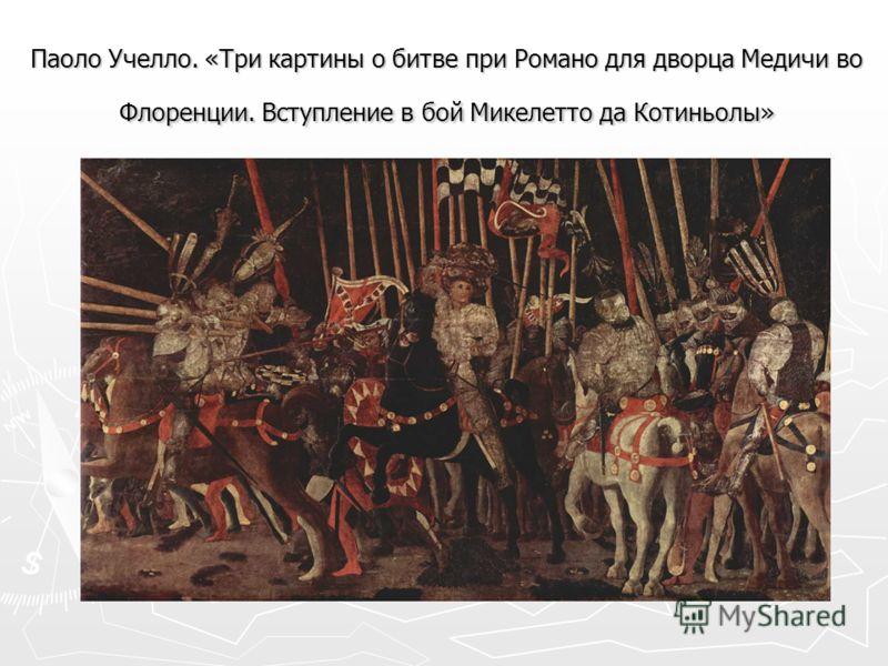 Паоло Учелло. «Три картины о битве при Романо для дворца Медичи во Флоренции. Вступление в бой Микелетто да Котиньолы»