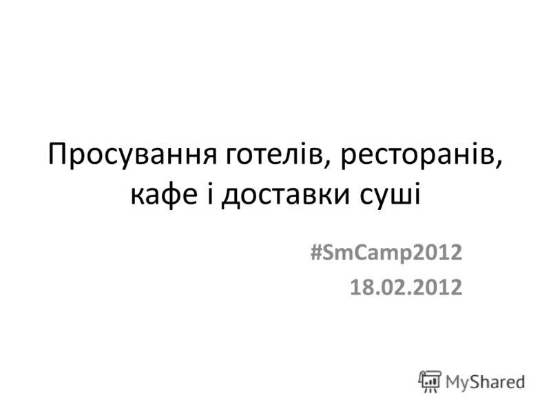 Просування готелів, ресторанів, кафе і доставки суші #SmCamp2012 18.02.2012