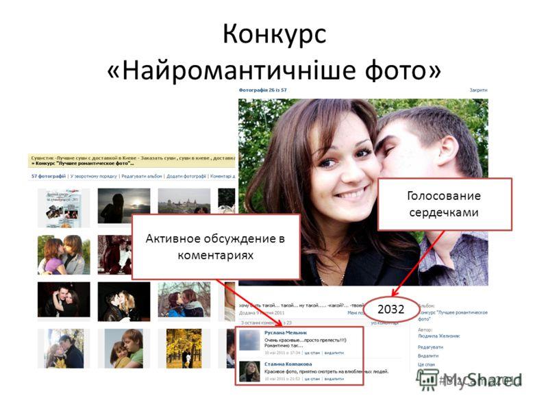 Конкурс «Найромантичніше фото» Голосование сердечками 2032 Активное обсуждение в коментариях #BizCamp2011