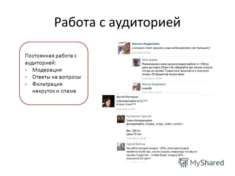 Работа с аудиторией Постоянная работа с аудиторией: -Модерация -Ответы на вопросы -Фильтрация накруток и спама