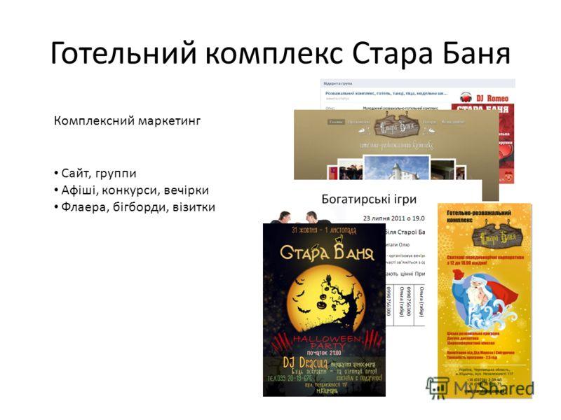Комплексний маркетинг Сайт, группи Афіші, конкурси, вечірки Флаера, бігборди, візитки
