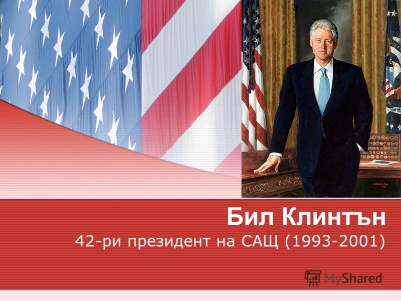 Бил Клинтън 42-ри президент на САЩ (1993-2001)