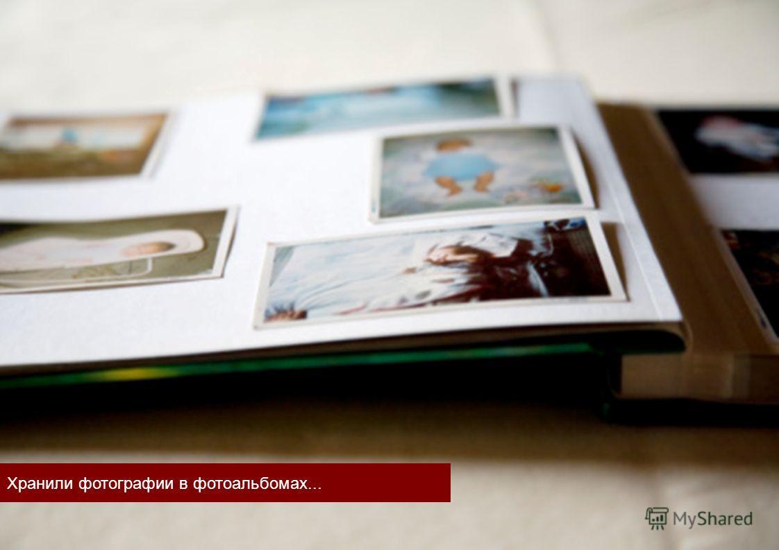 6 Хранили фотографии в фотоальбомах...