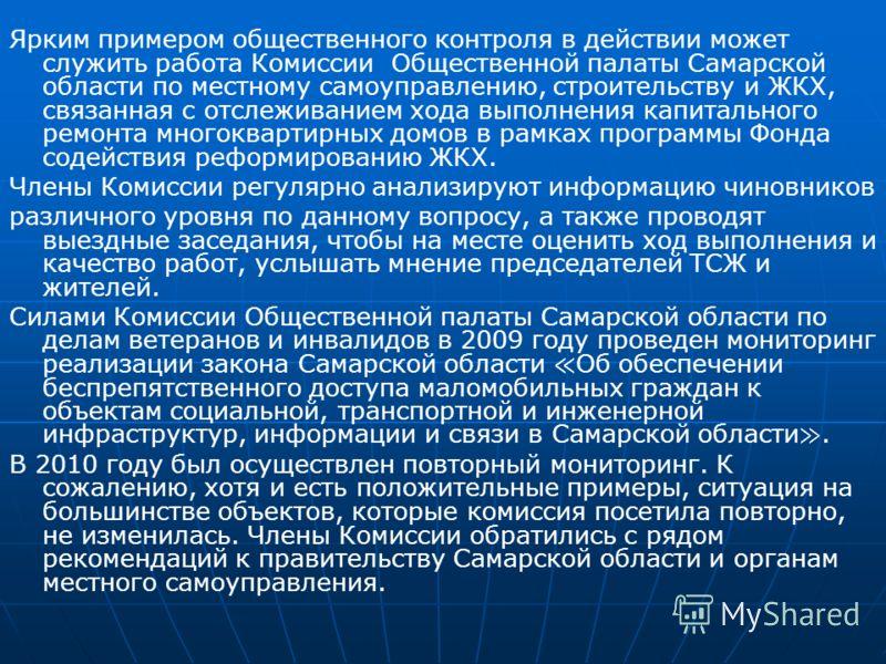 Общественный контроль ПРИМЕР: Общественная палата Российской Федерации реализует целый ряд функций: в соответствии с полномочиями Общественной палаты РФ межкомиссионными рабочими группами и комиссиями на систематической основе осуществляется эксперти