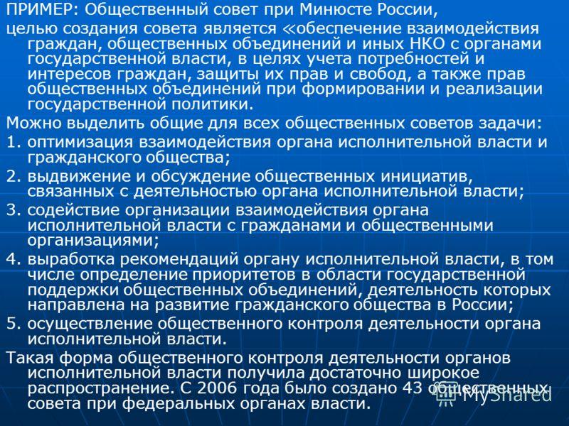 Ярким примером общественного контроля в действии может служить работа Комиссии Общественной палаты Самарской области по местному самоуправлению, строительству и ЖКХ, связанная с отслеживанием хода выполнения капитального ремонта многоквартирных домов