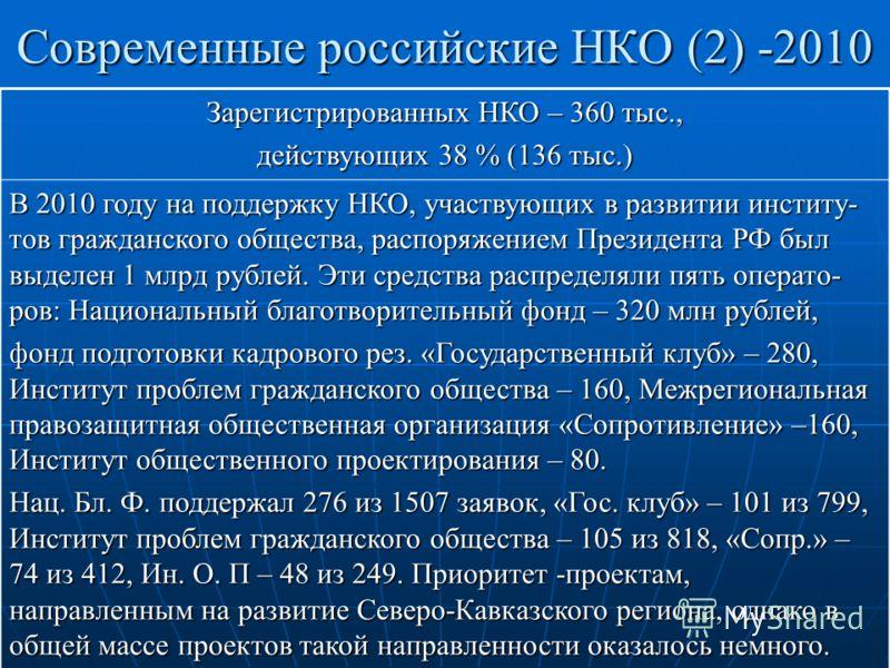 Доклад ОП РФ Обзор Стр 22-23 Стр 116-117