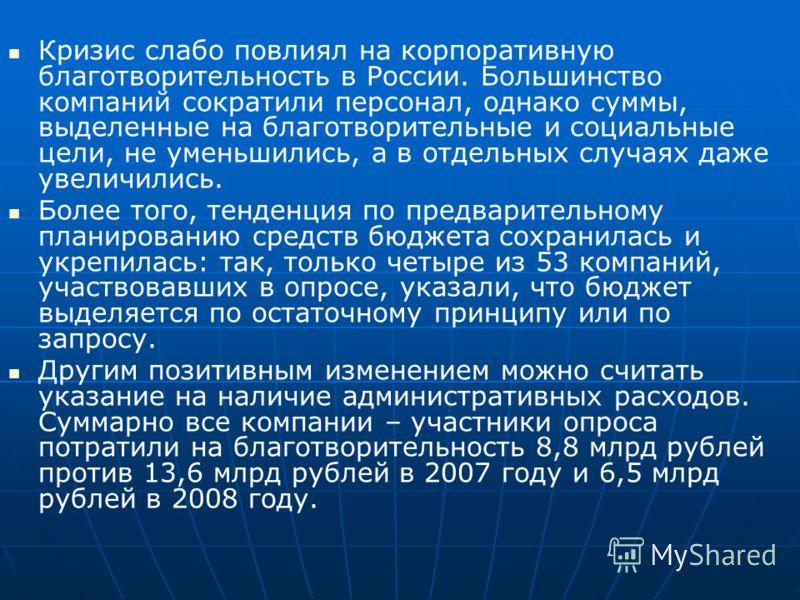 Благотворительность частные пожертвования россиян в 2009 году составили 28 млрд рублей. Исследование показывает, что россияне противоречиво относятся к благотворителям: с одной стороны, ценят их деятельность, с другой – не верят, что их пожертвования