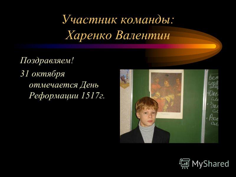 Участник команды: Харенко Валентин Поздравляем! 31 октября отмечается День Реформации 1517 г.