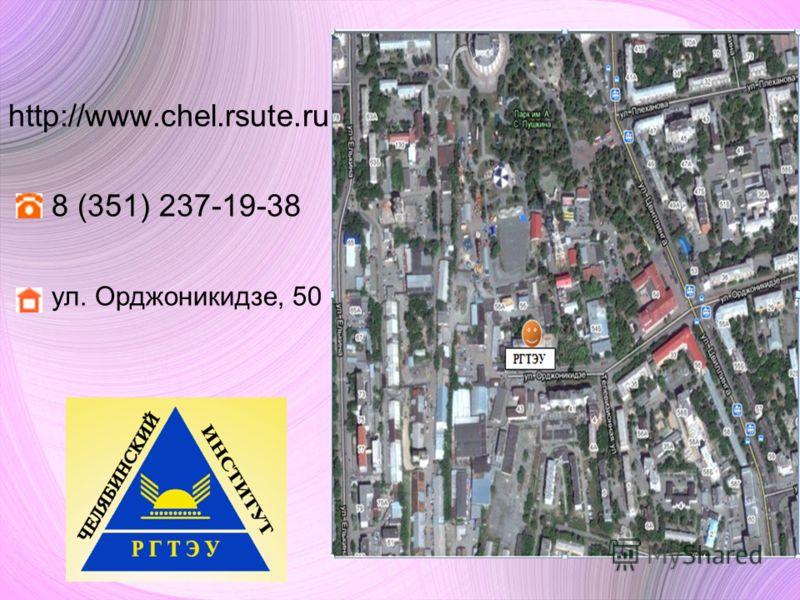 http://www.chel.rsute.ru 8 (351) 237-19-38 ул. Орджоникидзе, 50