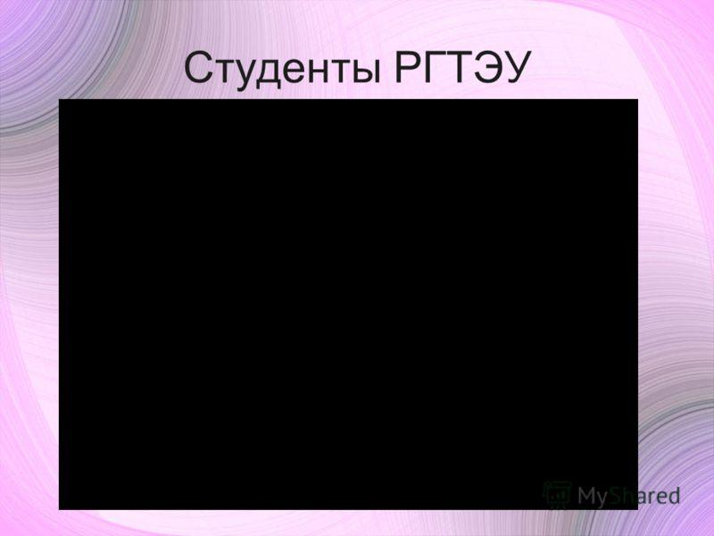 Студенты РГТЭУ