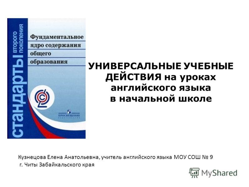 УНИВЕРСАЛЬНЫЕ УЧЕБНЫЕ ДЕЙСТВИЯ на уроках английского языка в <a href='http://www.myshared.ru/theme/prezentatsiya-uchitel-goda-nachalnyie-klassyi/' tit