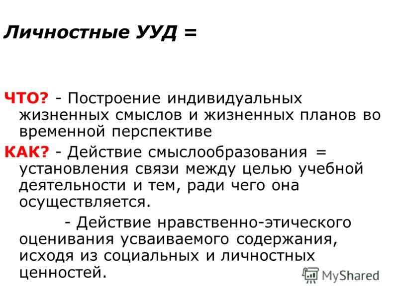 Личностные <a href='http://www.myshared.ru/theme/prezentatsiya-uud/' title='ууд'>УУД</a> = ЧТО? - Построение индивидуальных жизненных смыслов и жизнен