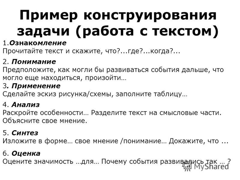 Пример конструирования задачи (<a href='http://www.myshared.ru/slide/183236/' title='работа с текстом'>работа с текстом</a>) 2. Понимание Предположите
