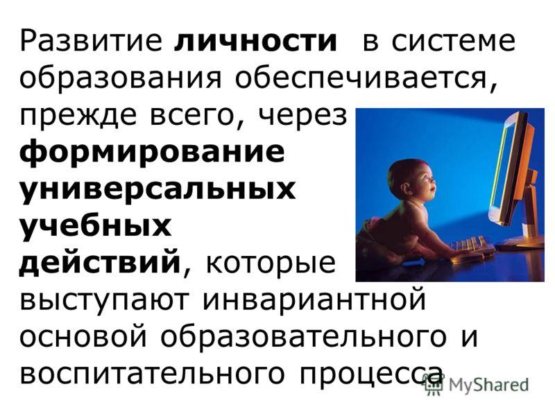 Развитие личности в системе образования обеспечивается, прежде всего, через формирование <a href='http://www.myshared.ru/slide/183304/' title='универс