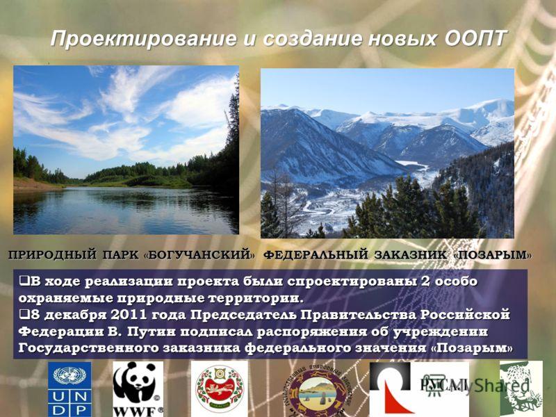 Проектирование и создание новых ООПТ В ходе реализации проекта были спроектированы 2 особо охраняемые природные территории. В ходе реализации проекта были спроектированы 2 особо охраняемые природные территории. 8 декабря 2011 года Председатель Правит