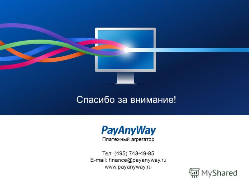 Спасибо за внимание! Платежный агрегатор Тел: (495) 743-49-85 E-mail: finance@payanyway.ru www.payanyway.ru