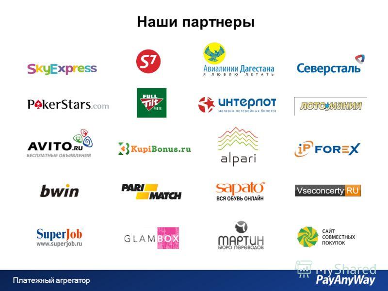 Наши партнеры Платежный агрегатор