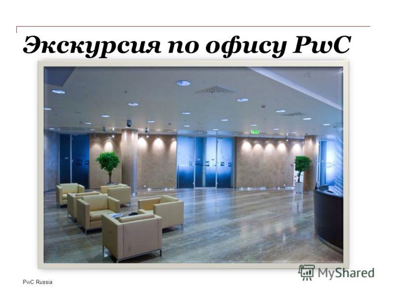 PwC Russia Экскурсия по офису PwC