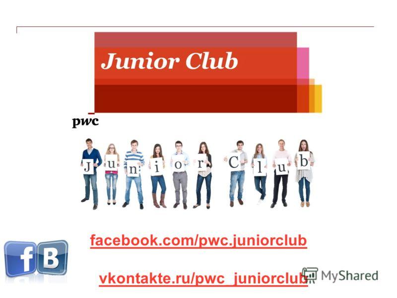facebook.com/pwc.juniorclub vkontakte.ru/pwc_juniorclub