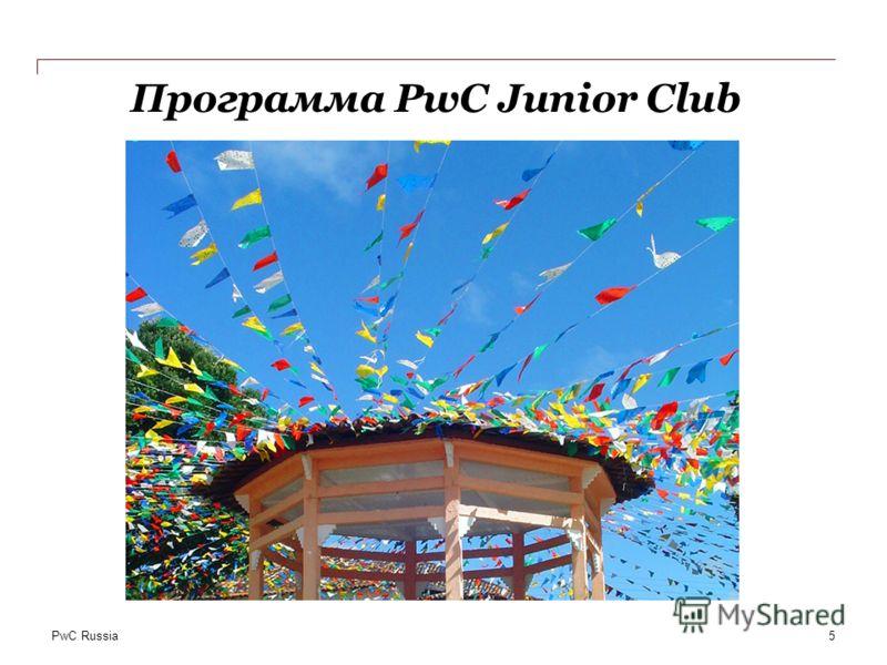 PwC Russia Программа PwC Junior Club 5