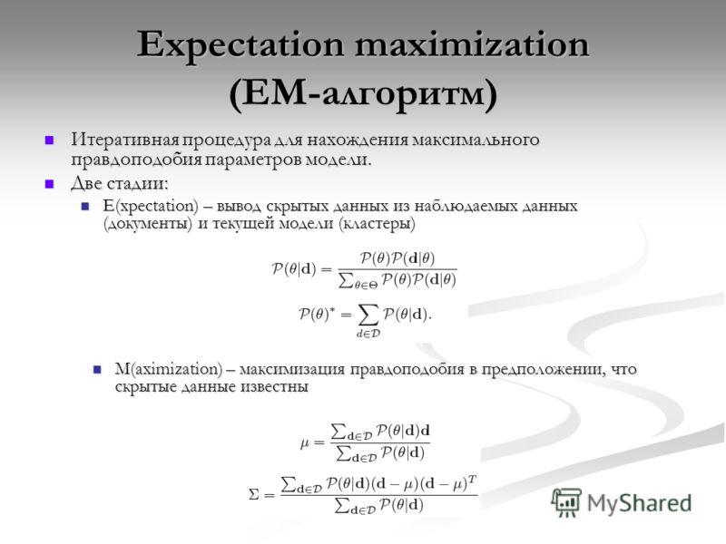 Expectation maximization (EM-алгоритм) Итеративная процедура для нахождения максимального правдоподобия параметров модели. Итеративная процедура для нахождения максимального правдоподобия параметров модели. Две стадии: Две стадии: E(xpectation) – выв