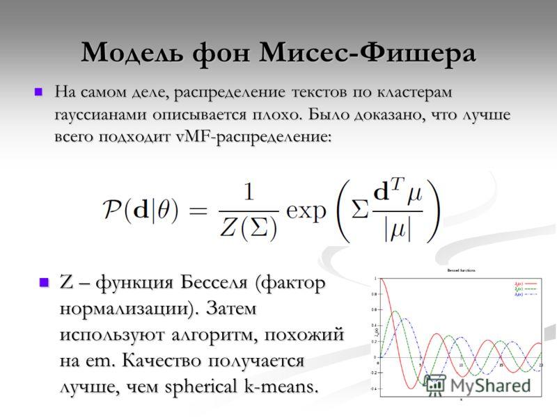 Модель фон Мисес-Фишера На самом деле, распределение текстов по кластерам гауссианами описывается плохо. Было доказано, что лучше всего подходит vMF-распределение: На самом деле, распределение текстов по кластерам гауссианами описывается плохо. Было