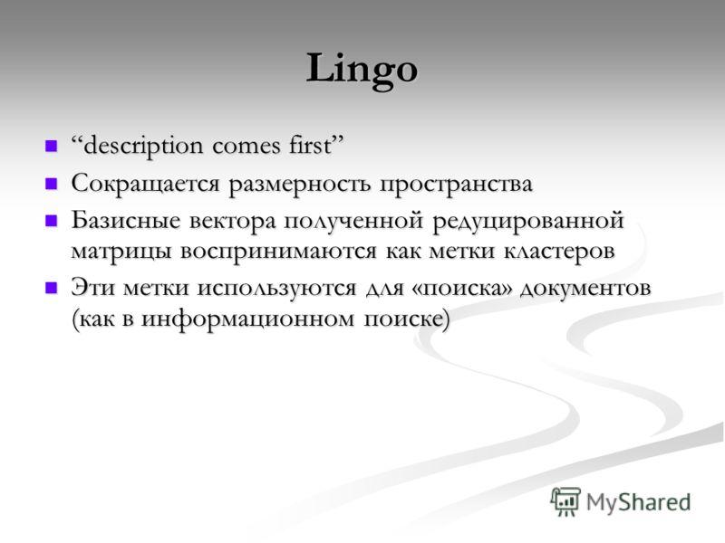 Lingo description comes first description comes first Сокращается размерность пространства Сокращается размерность пространства Базисные вектора полученной редуцированной матрицы воспринимаются как метки кластеров Базисные вектора полученной редуциро