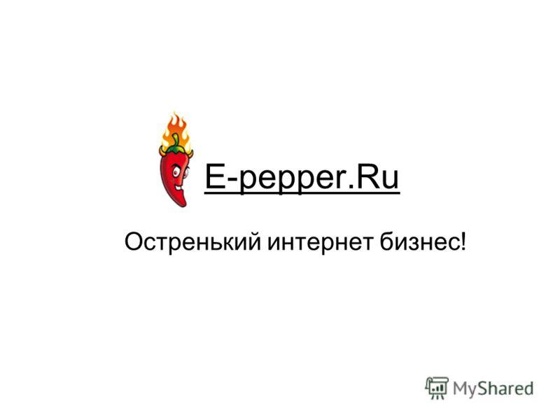 E-pepper.Ru Остренький интернет бизнес!