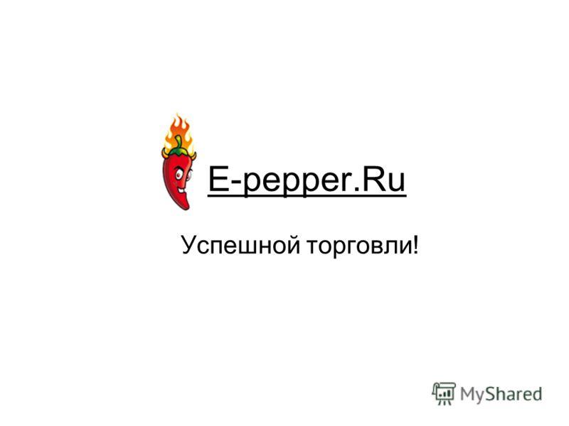 E-pepper.Ru Успешной торговли!