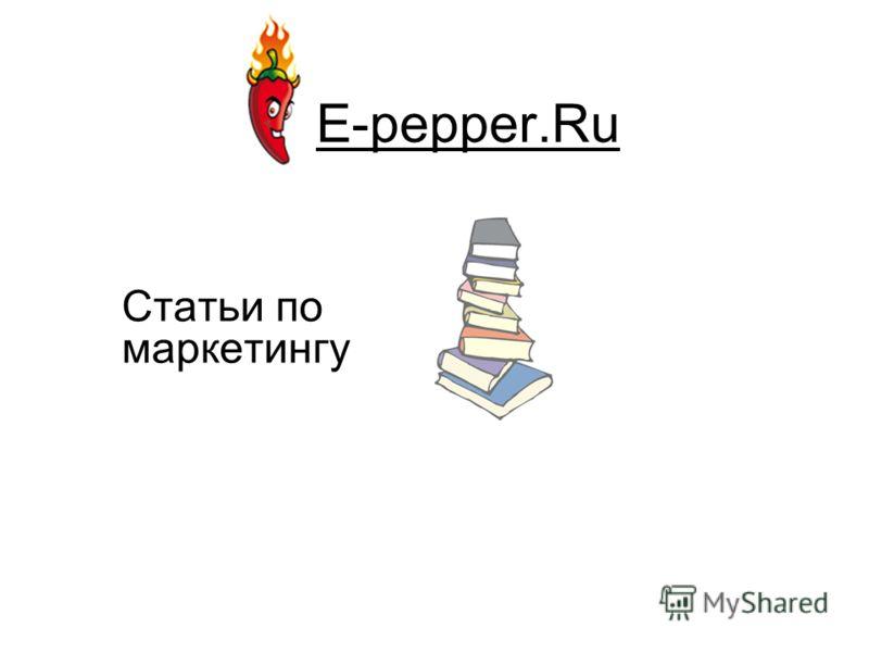 E-pepper.Ru Статьи по маркетингу