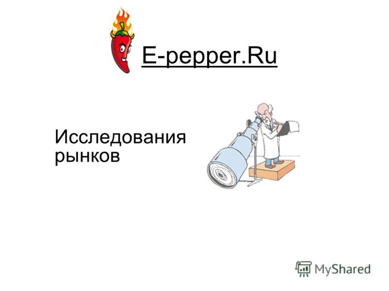 E-pepper.Ru Исследования рынков