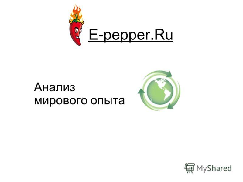E-pepper.Ru Анализ мирового опыта