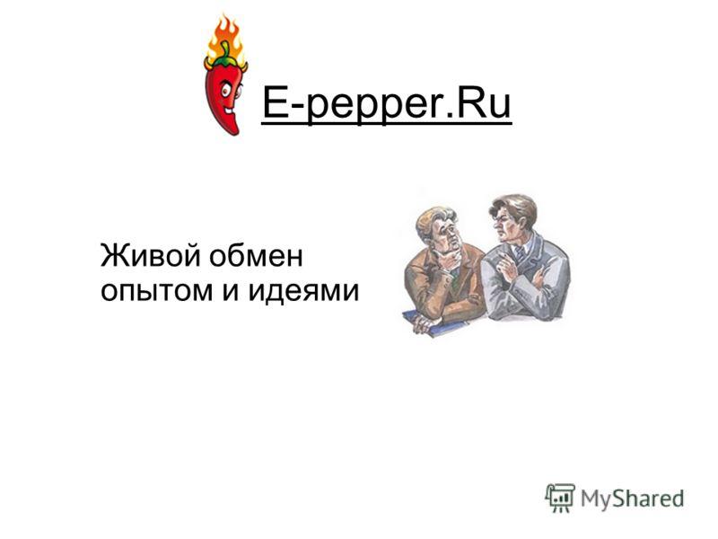 E-pepper.Ru Живой обмен опытом и идеями