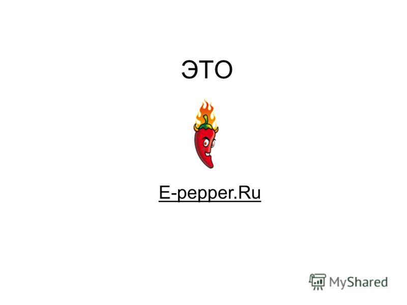 ЭТО E-pepper.Ru
