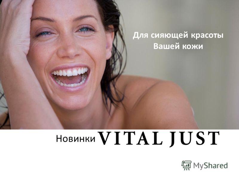 Новинки Для сияющей красоты Вашей кожи