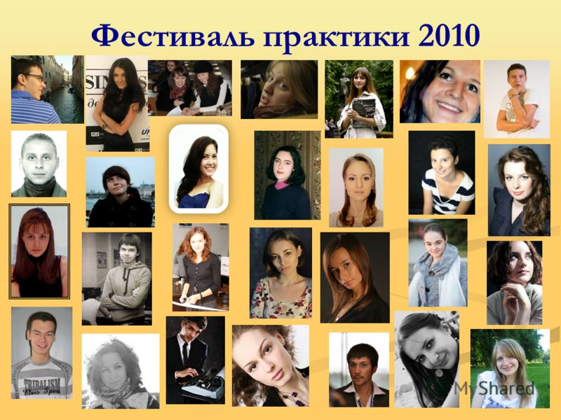 Фестиваль практики 2010