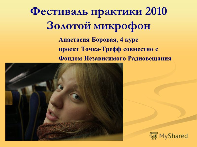 Фестиваль практики 2010 Золотой микрофон Анастасия Боровая, 4 курс проект Точка-Трефф совместно с Фондом Независимого Радиовещания