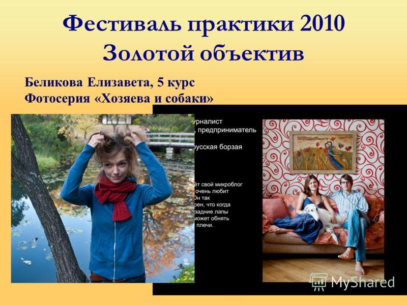 Фестиваль практики 2010 Золотой объектив Беликова Елизавета, 5 курс Фотосерия «Хозяева и собаки»