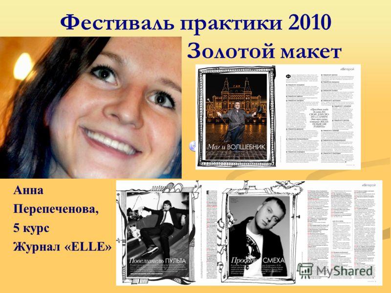Фестиваль практики 2010 Золотой макет Анна Перепеченова, 5 курс Журнал «ELLE»
