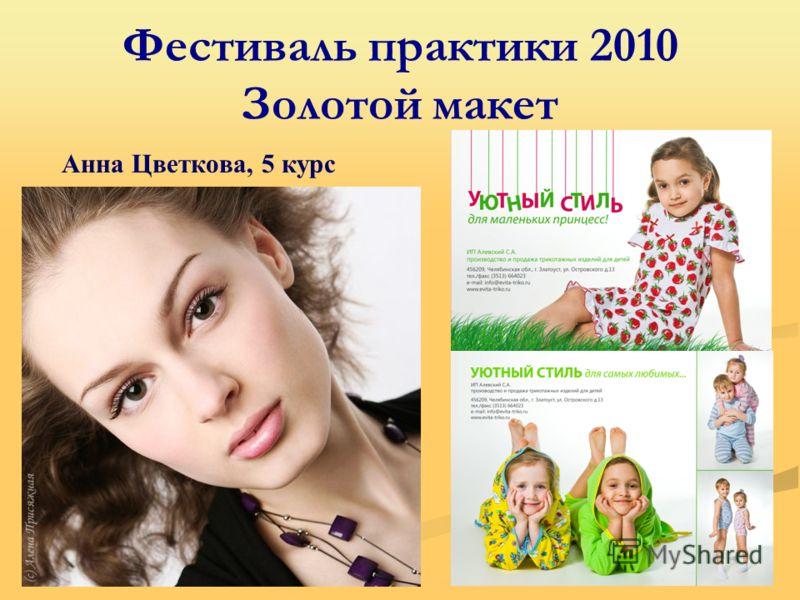 Фестиваль практики 2010 Золотой макет Анна Цветкова, 5 курс