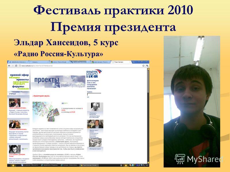 Фестиваль практики 2010 Премия президента Эльдар Хансеидов, 5 курс «Радио Россия-Культура»