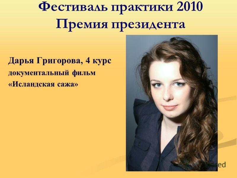 Фестиваль практики 2010 Премия президента Дарья Григорова, 4 курс документальный фильм «Исландская сажа»