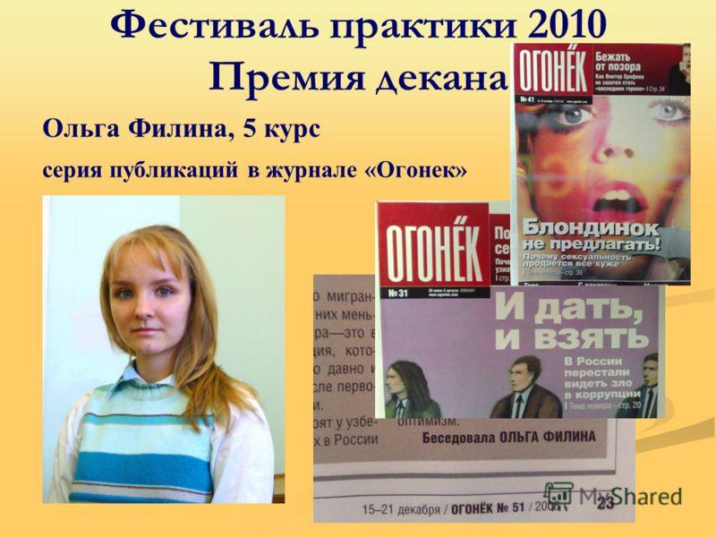 Фестиваль практики 2010 Премия декана Ольга Филина, 5 курс серия публикаций в журнале «Огонек»