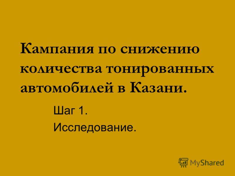 Кампания по снижению количества тонированных автомобилей в Казани. Шаг 1. Исследование.