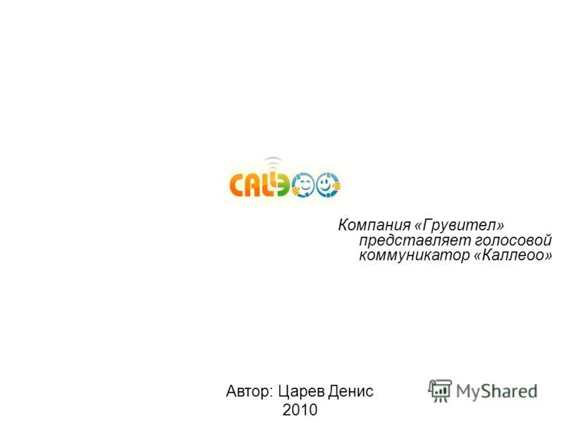 Компания «Грувител» представляет голосовой коммуникатор «Каллеоо» Автор: Царев Денис 2010