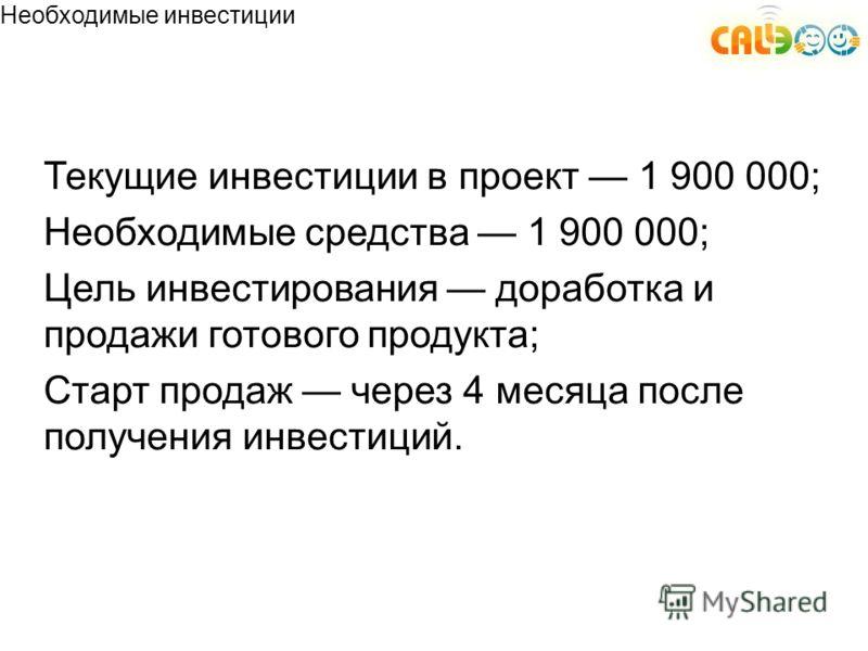 Текущие инвестиции в проект 1 900 000; Необходимые средства 1 900 000; Цель инвестирования доработка и продажи готового продукта; Старт продаж через 4 месяца после получения инвестиций. Необходимые инвестиции