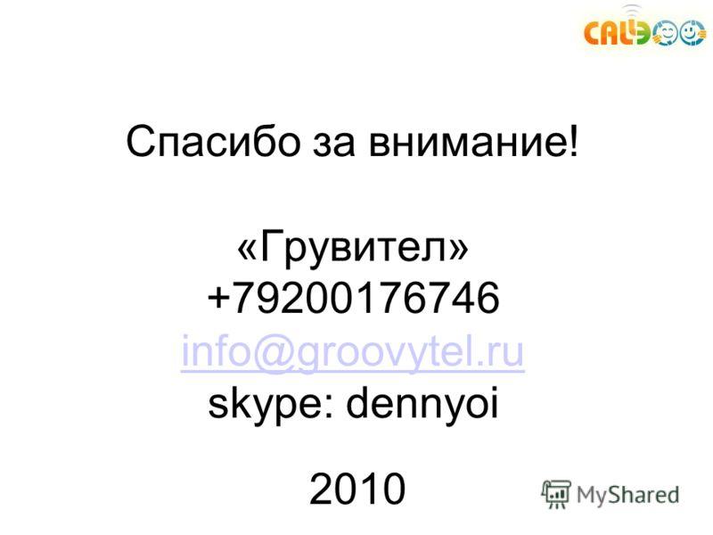 Спасибо за внимание! «Грувител» +79200176746 info@groovytel.ru skype: dennyoi info@groovytel.ru 2010