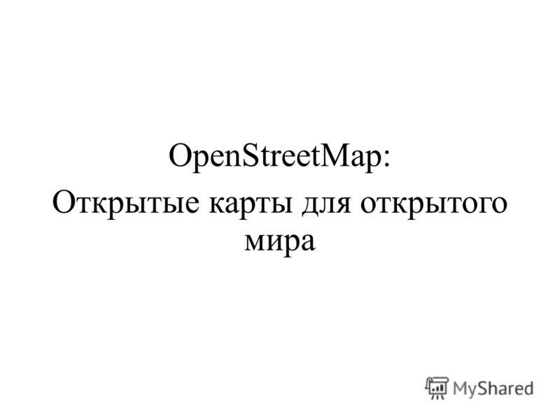 OpenStreetMap: Открытые карты для открытого мира