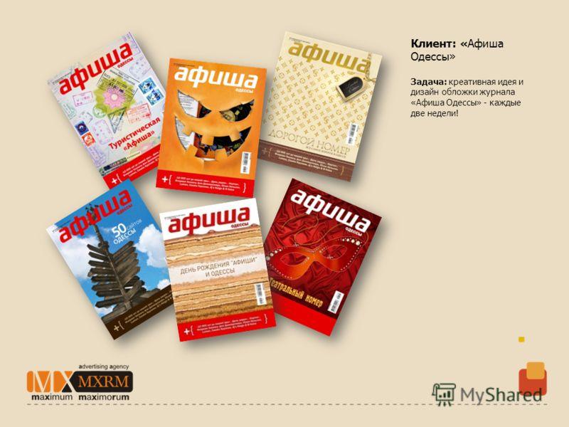 Клиент: «Афиша Одессы» Задача: креативная идея и дизайн обложки журнала «Афиша Одессы» - каждые две недели!